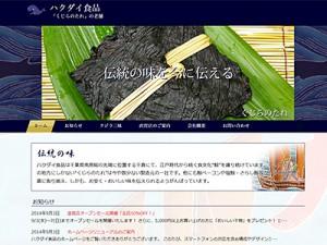 banner_hakudai