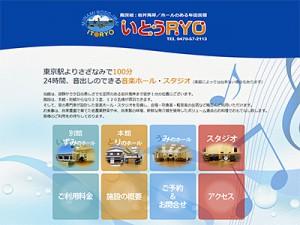banner_itoryo