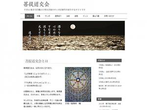 link_bodai