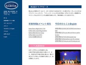 link_sabine