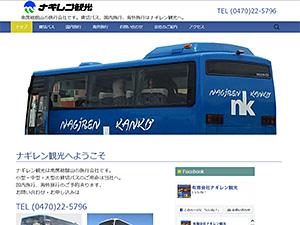 link_nagiren