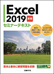 Excel基礎(2019)セミナーテキスト
