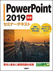 PowerPoint基礎コース(2019)セミナーテキスト