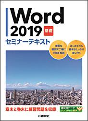 Word基礎コース(2019)セミナーテキスト