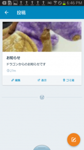 Screenshot_2016-02-03-18-46-34