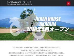 ライダーハウス アカビラ 北海道